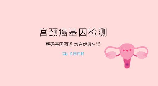 宫颈癌基因检测