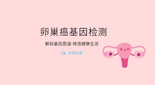 卵巢癌基因检测
